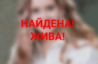 В Твери нашли пропавшую 16-летнюю Ксюшу