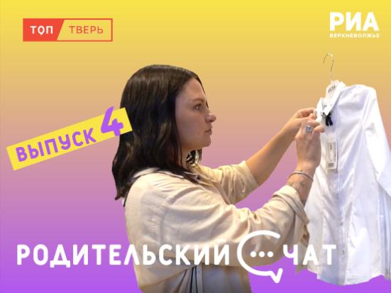 """Собираем ребёнка в школу: вышла новая серия """"Родительского чата"""""""