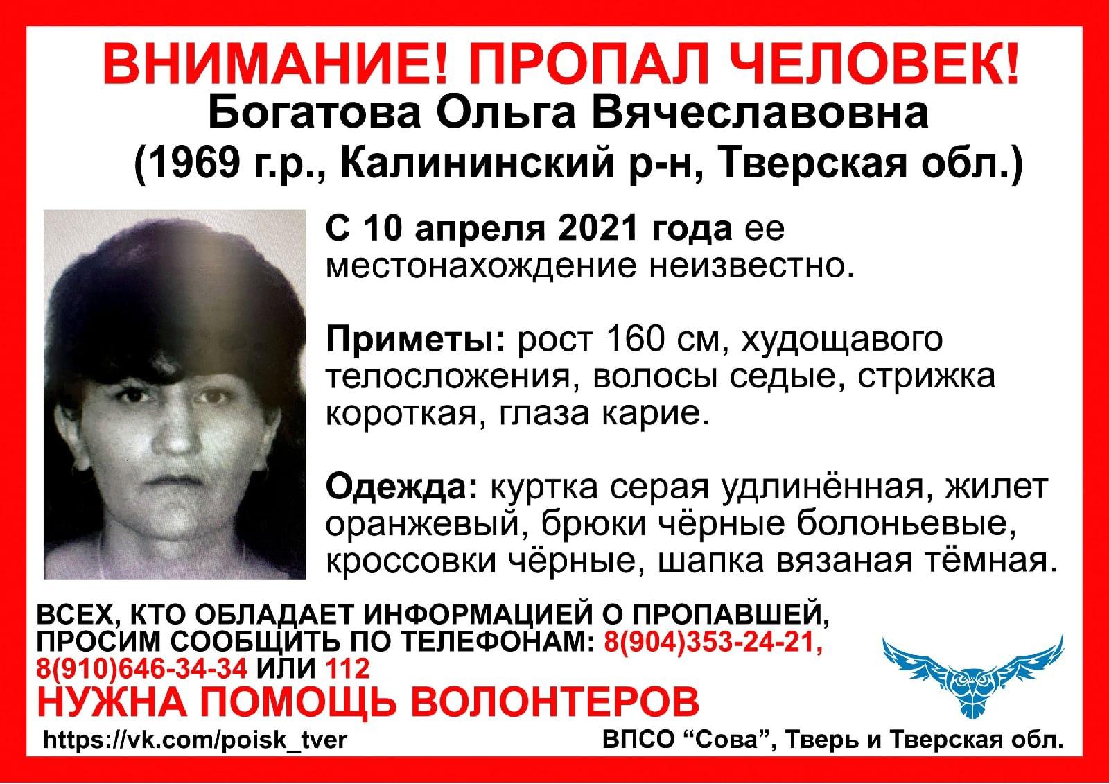 В Тверской области пятый месяц не могут найти женщину