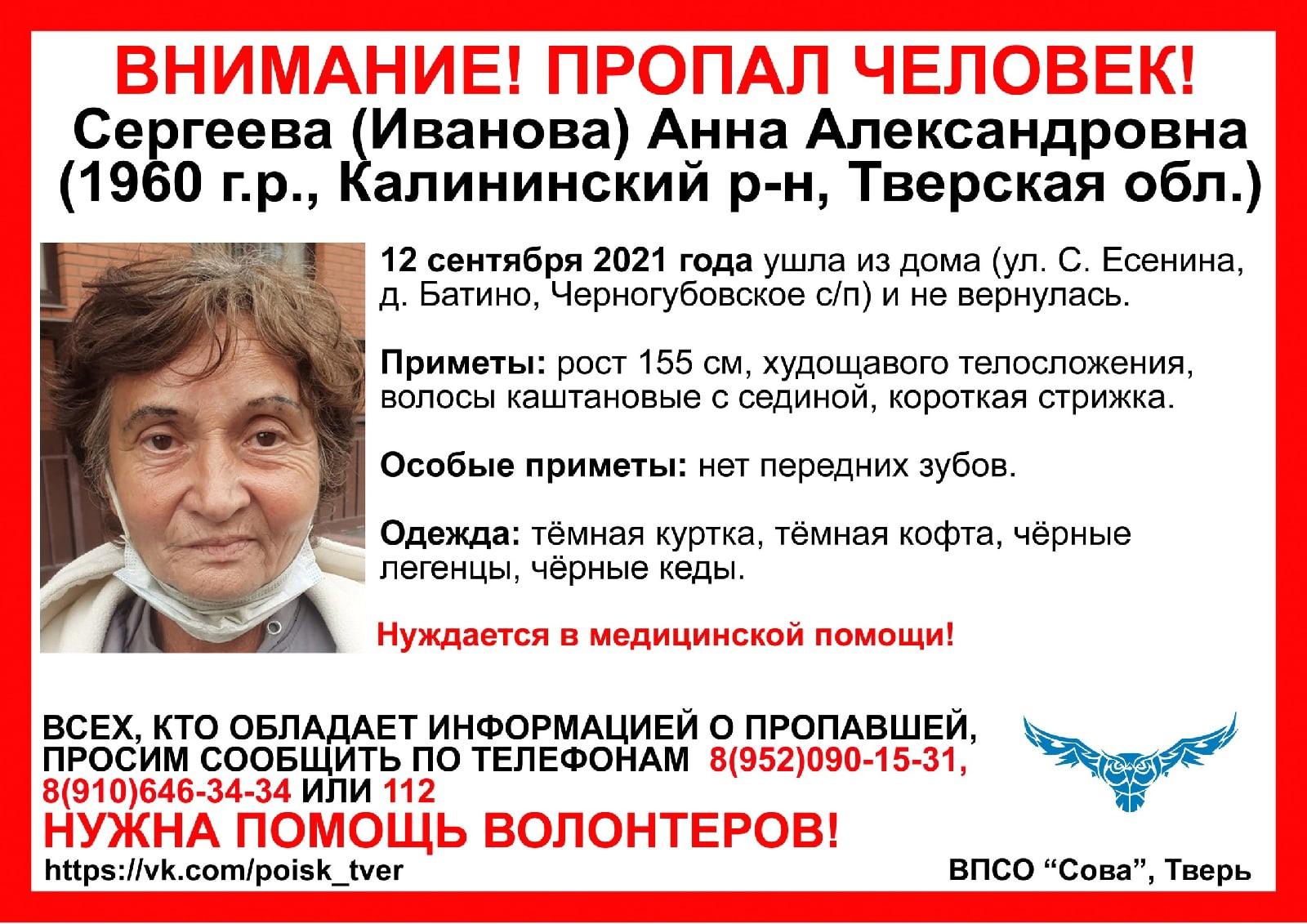 Женщину без передних зубов не могут найти почти неделю в Тверской области