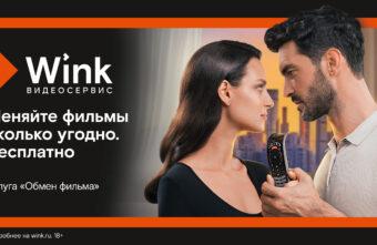 Больше 100 тысяч ярких летних киновечеров подарил Wink пользователям услуги «Обмен фильма»