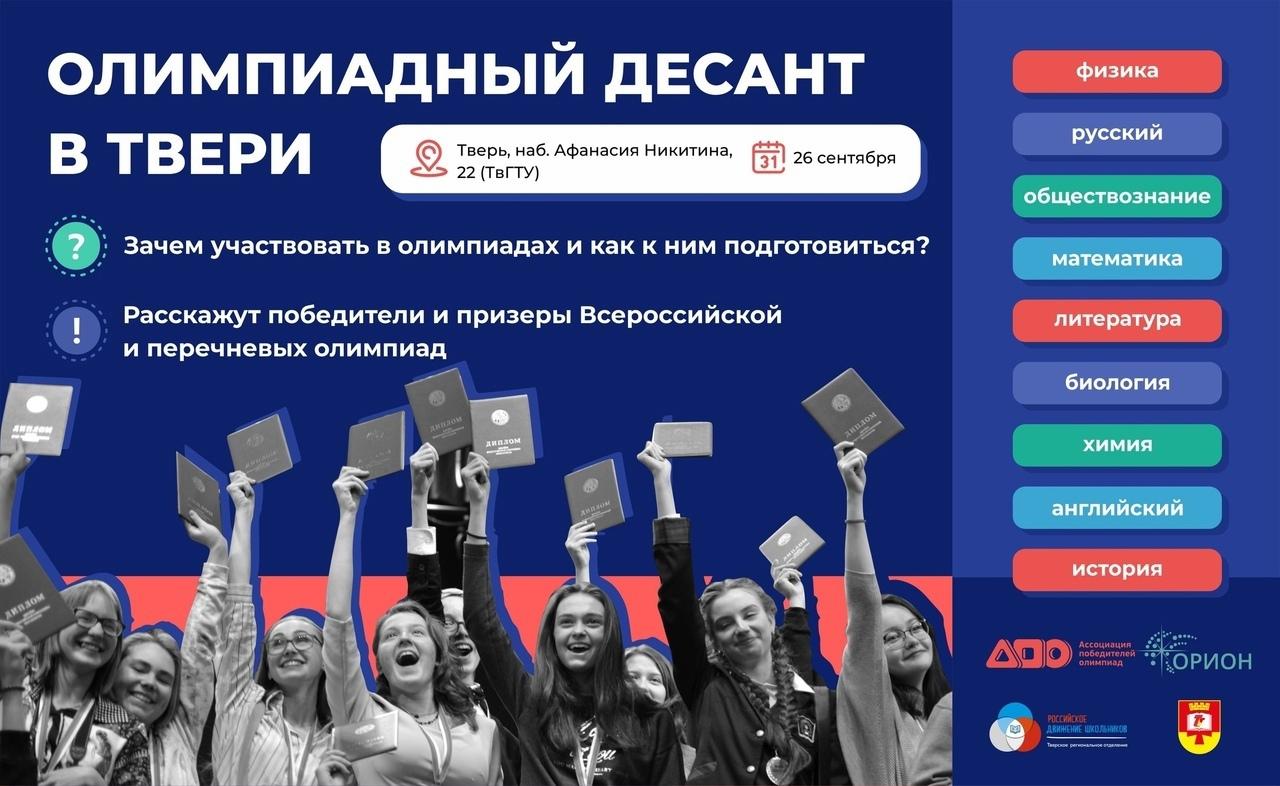 Победители и призеры всероссийских олимпиад школьников проводят мастер-классы в Твери