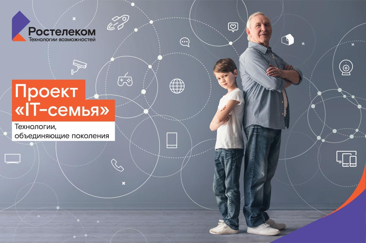 «Ростелеком» приглашает тверитян принять участие в образовательном проекте «IT-семья»