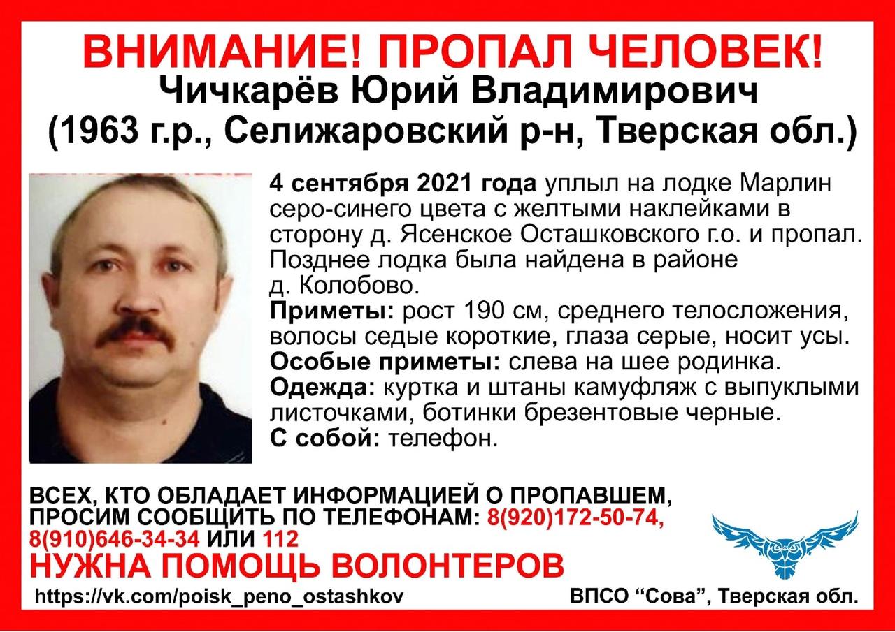 Супруга пропавшего рыбака просит о помощи жителей Тверской области