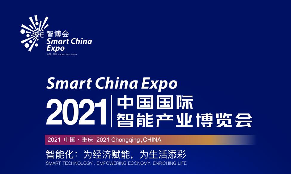 Ученые ТвГТУ представили запатентованную разработку на Smart China Expo-2021