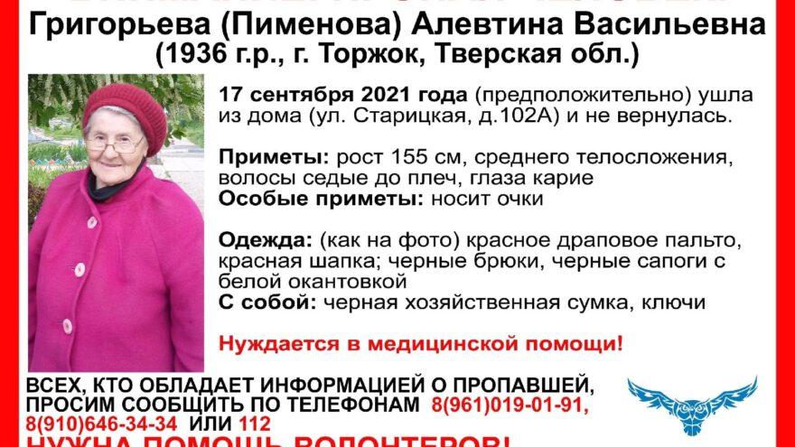 Бабушку в красном драповом пальто ищут в Тверской области