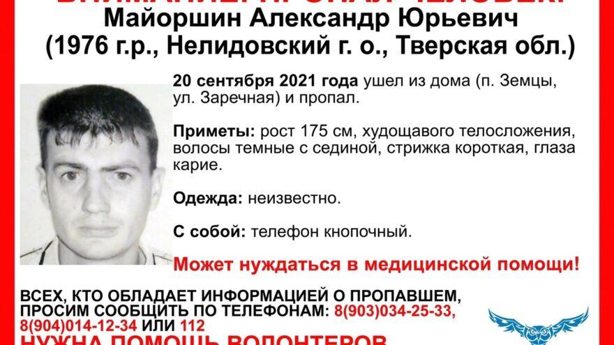 В Тверской области пропал мужчина, который может нуждаться в медицинской помощи