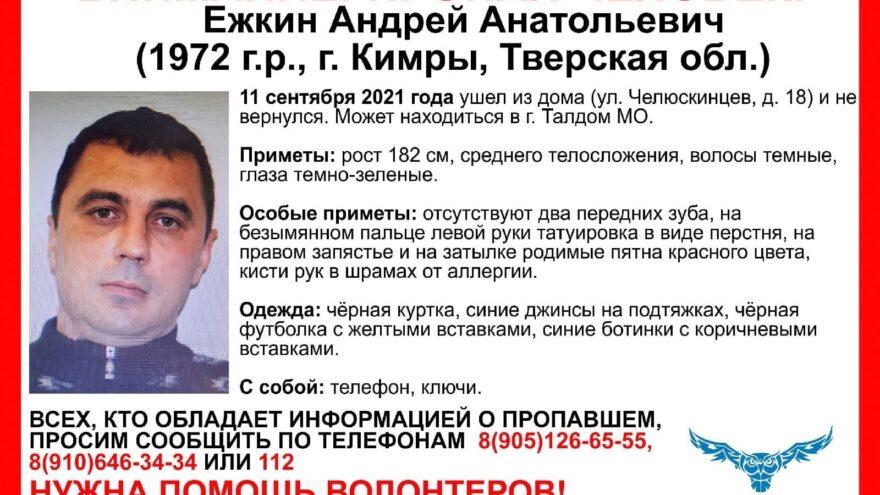 В Тверской области ищут мужчину с татуировкой-перстнем