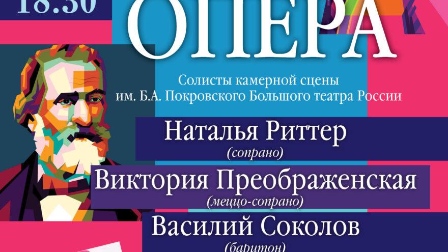 Жителей и гостей Твери приглашают послушать нескучную оперу