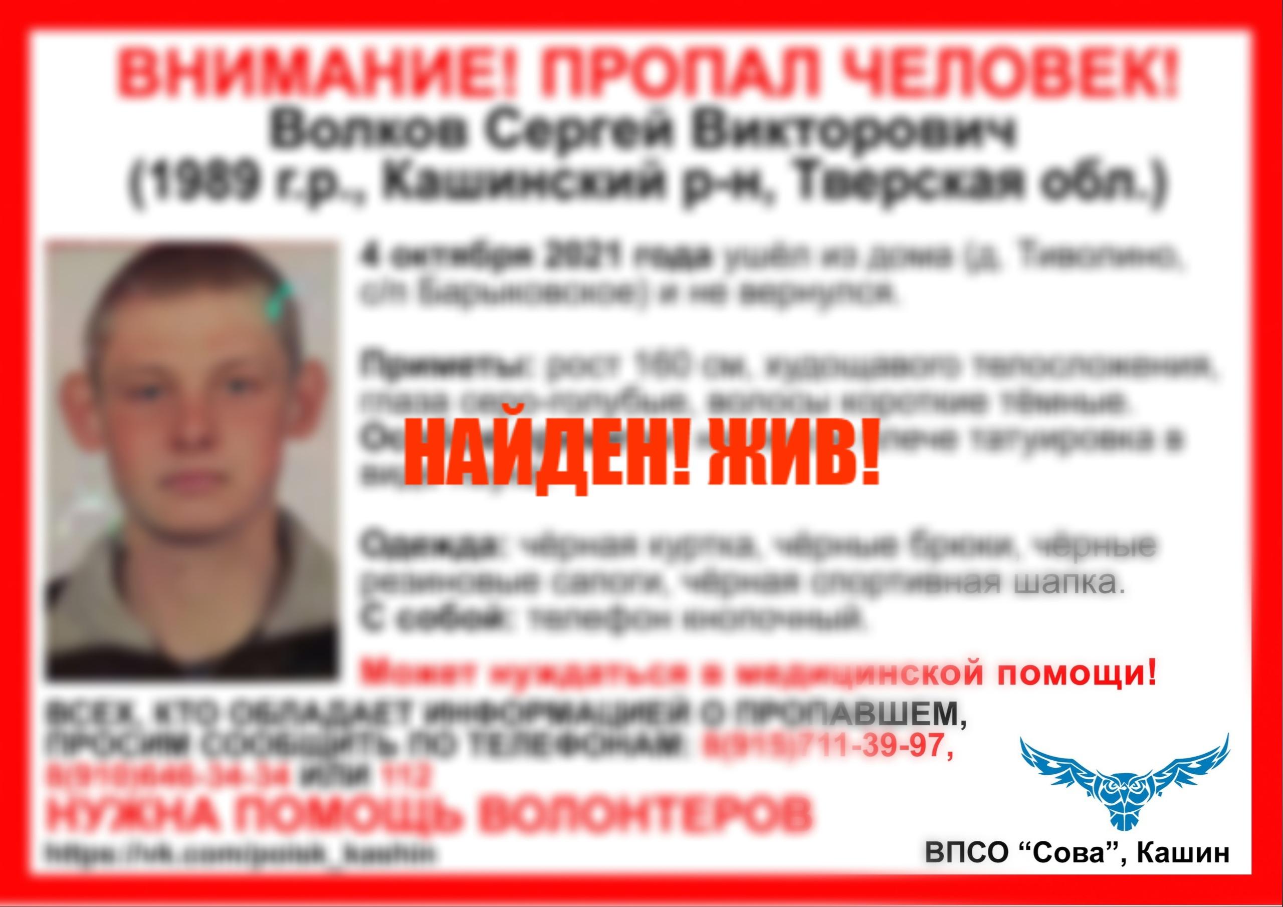 Мужчина, которого трое суток искали в Тверской области, нашёлся