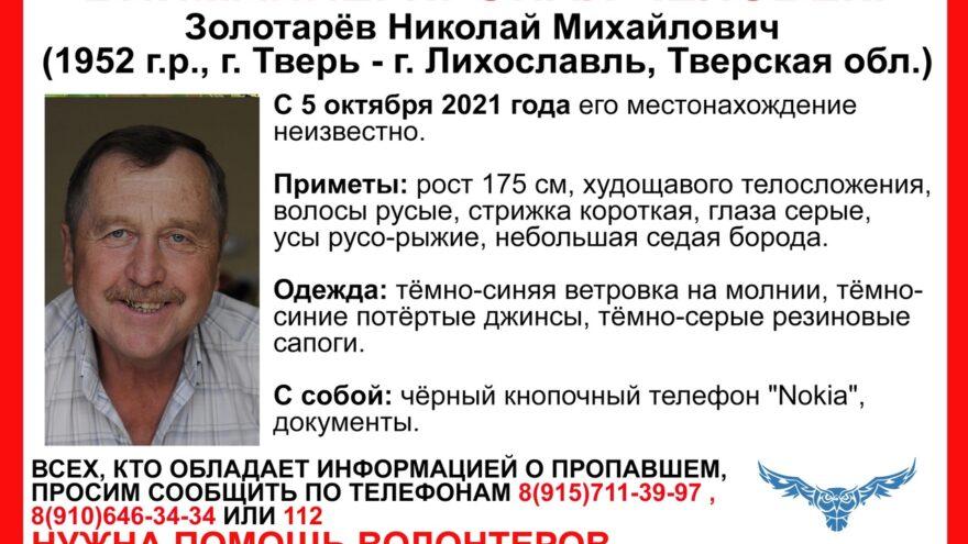 В Тверской области разыскивают пропавшего пожилого мужчину