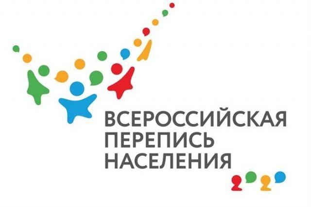 В Тверской области стартовала Всероссийская перепись населения